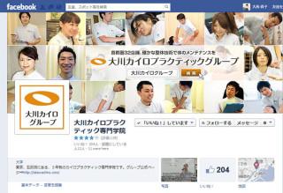 大川カイロプラクティックグループ Facebook