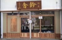 shop_img_nishikoyama