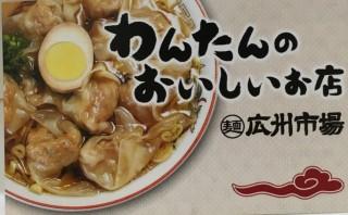 広州市場5