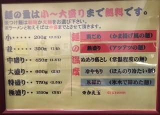 三ツ矢堂製麺4