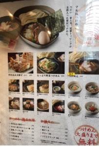 三ツ矢堂製麺5