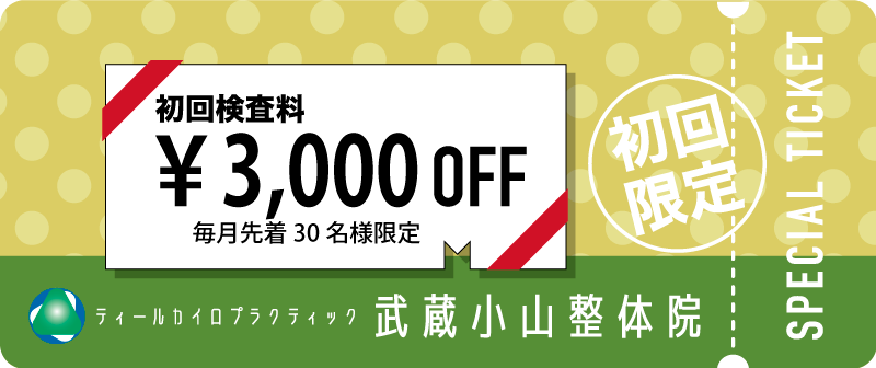 初回検査料3000円OFF 毎月先着30名様限定